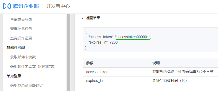 解析requests返回的json字符串