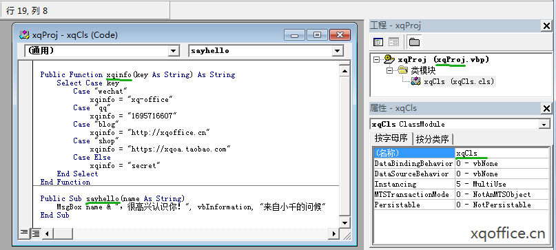 vba调用DLL类库里的属性和方法